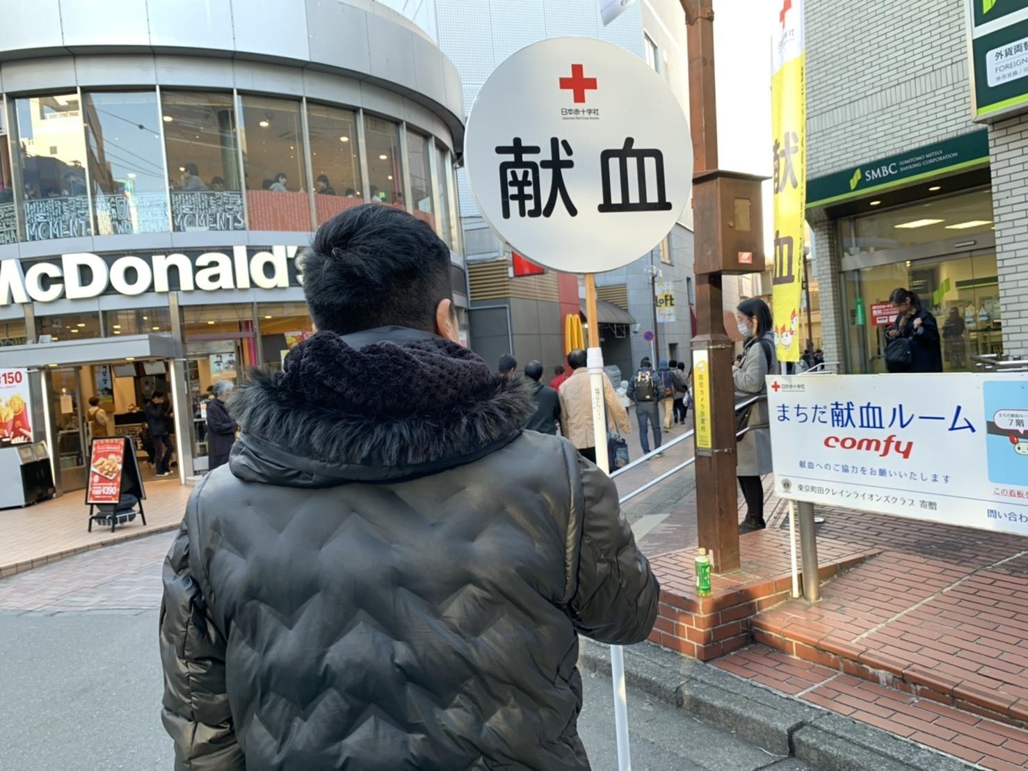 ルーム 町田 献血